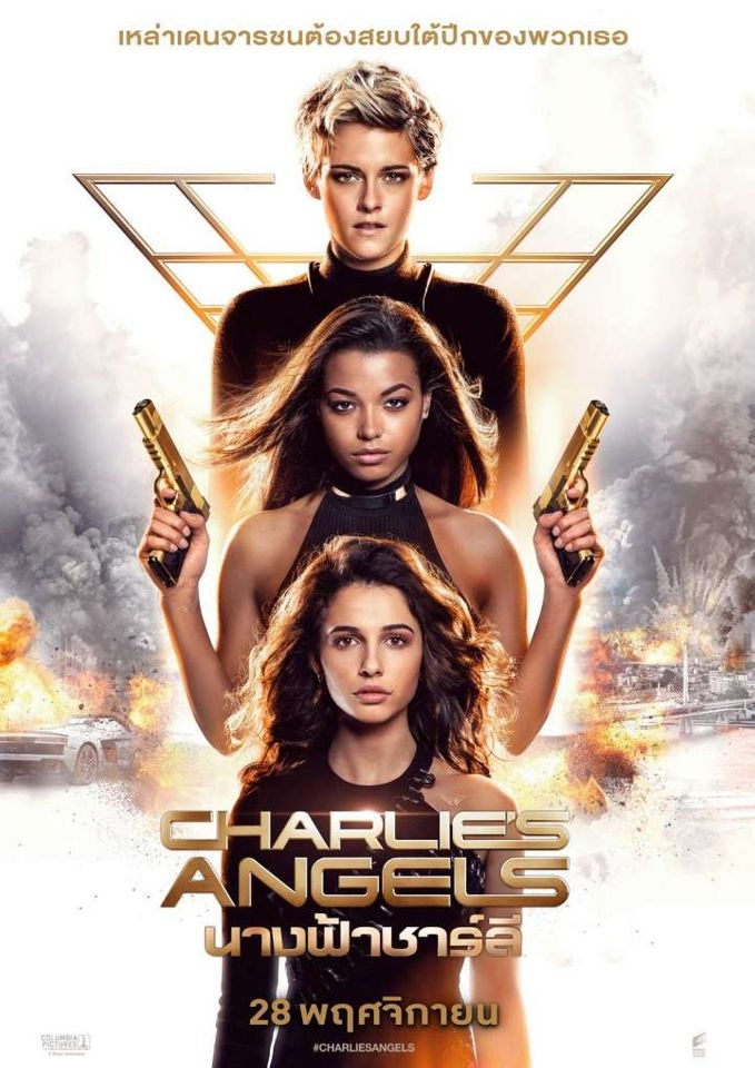 The Charlie's Angel