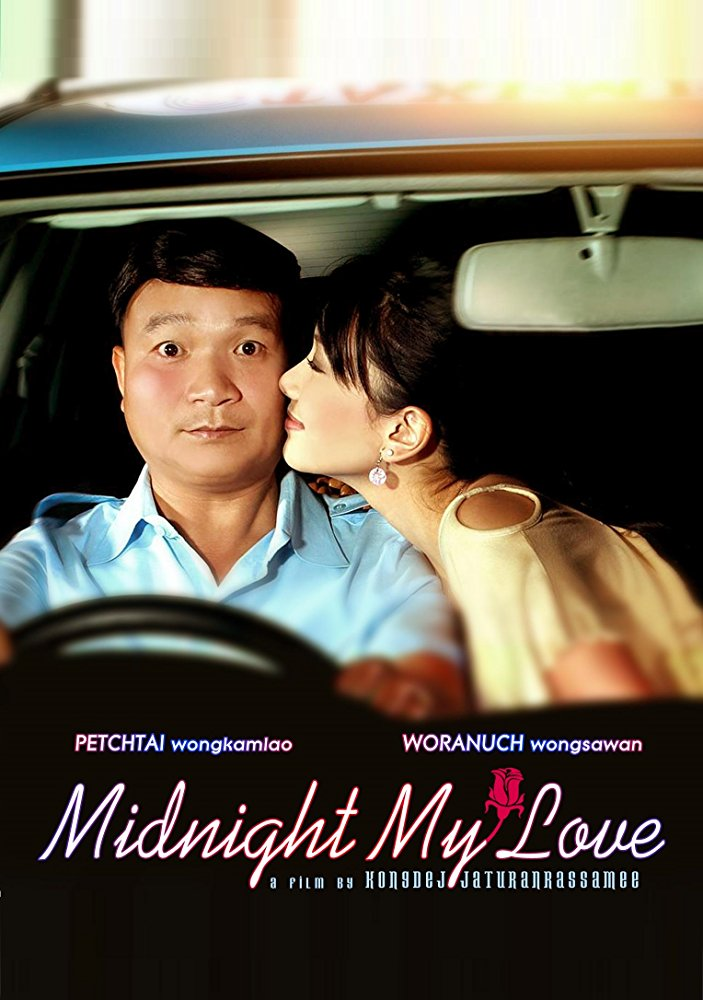 Midnight My Love | เฉิ่ม (2005)